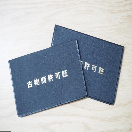 古物商許可申請代行の行政書士花村秋洋事務所のロゴ